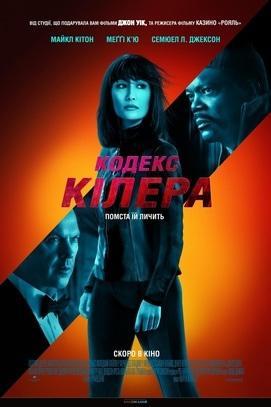Фильм - Кодекс киллера