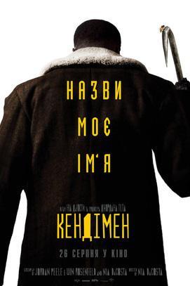 Фильм - Кэндимэн