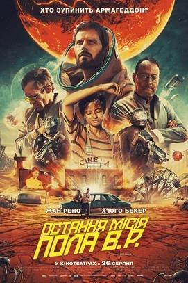 Фильм - Последняя миссия Пола В.Р.