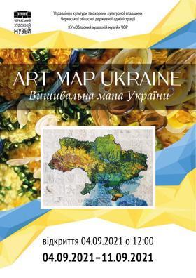 """Выставка """"Вышивальная карта Украины"""""""