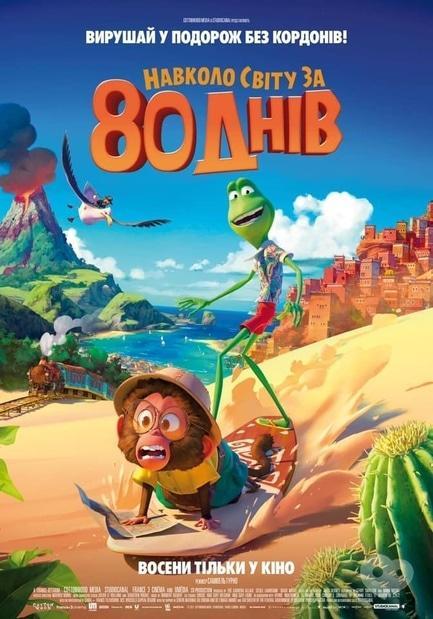 Фільм - Навколо світу за 80 днів