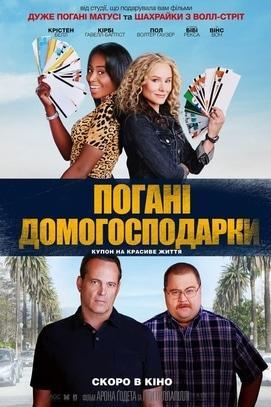 Фільм - Погані домогосподарки
