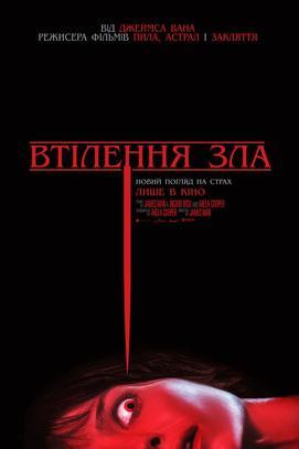Фільм - Втілення зла