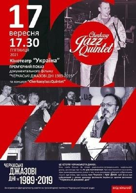 """'Просмотр фильма """"Черкасские джазовые дни 1989-2019"""" и концерт """"CherkassyJazzQuintet""""' - in.ck.ua"""