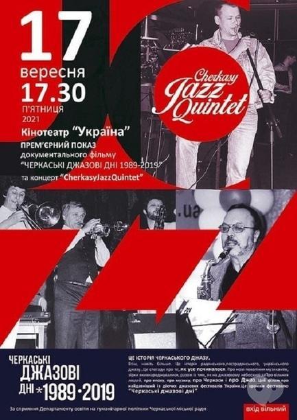 Фільм - Перегляд фільму 'Черкаські джазові дні 1989-2019' та концерт 'CherkassyJazzQuintet'