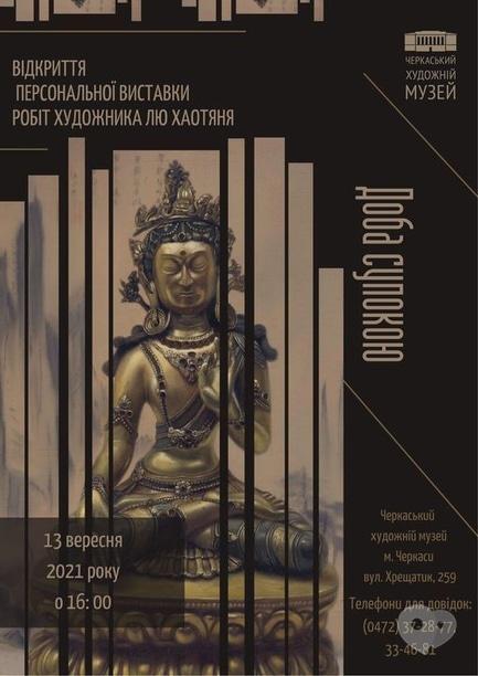 Выставка - Персональная выставка художника из Китая Лю Хаотяня 'Время покоя'