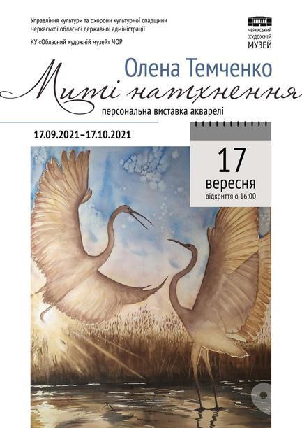 Выставка - Персональная выставка акварели Елены Темченко 'Мгновения вдохновения'