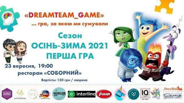 Спорт, отдых - Игра 'GAME №1' сезона осень-зима 2021 от 'DreamTeam_Game'