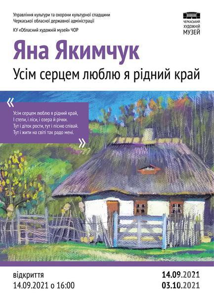 Выставка - Персональная выставка Яны Якимчук 'Всем сердцем люблю я родной край'