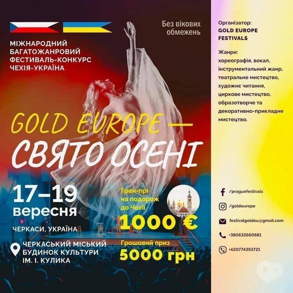 Концерт - Международный фестиваль-конкурс 'GOLD EUROPE – ПРАЗДНИК ОСЕНИ'