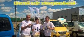 Афиша 'Всеукраинский слет електромобилистив'