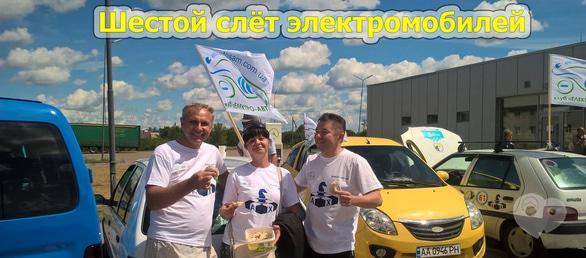 Спорт, отдых - Всеукраинский слет електромобилистив