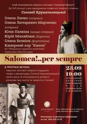 Концерт - Вечер-концерт посвященный Соломии Крушельницкой