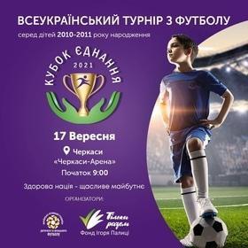 """Всеукраинский детский футбольный турнир """"Кубок единения-2021"""""""