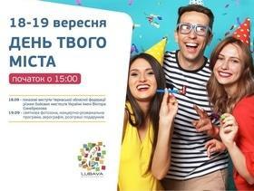 """Афиша 'День твоего города в ТРЦ """"Любава""""'"""