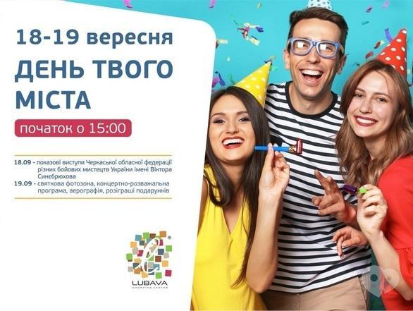 Концерт - День твоего города в ТРЦ 'Любава'