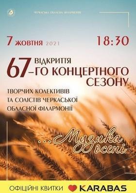 Концерт - Открытие 67-го концертного сезона в Черкасской областной филармонии