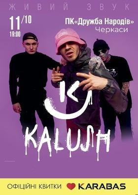 Концерт - Группа KALUSH
