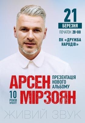 Концерт - Арсен Мірзоян
