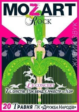 Концерт - ROCK MOZART LE CONCERT