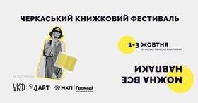 """Четвертый Черкасский книжный фестиваль """"Можно все наоборот"""""""