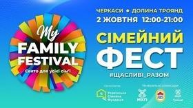 """Всеродинний образовательно-культурный фестиваль """"My Family Festival"""""""