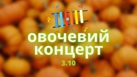"""Концерт - Овощной концерт от """"Студии ELEMENTарного музицирования"""""""