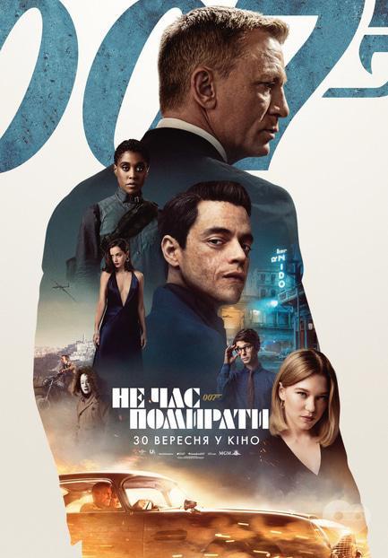 Фильм - 007: Не время умирать