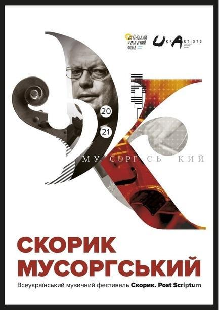 Концерт - Скорик Мусоргский