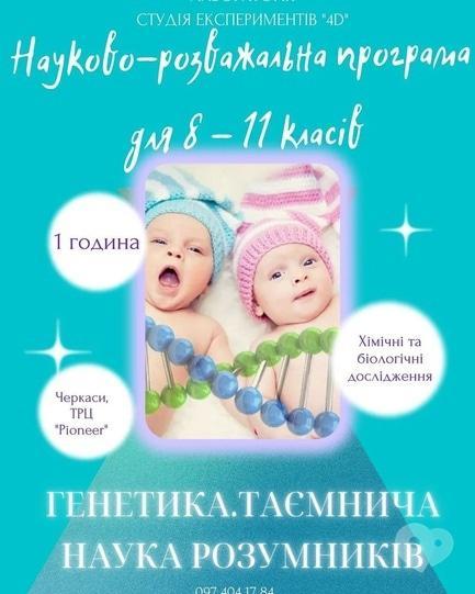 Для детей - Научно-развлекательная программа 'Генетика. Таинственная наука умников' в 'Студия Экспериментов 4D'