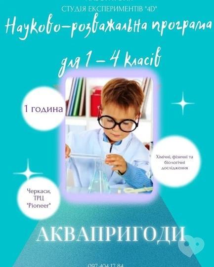 Для детей - Научно-развлекательная программа 'Акваприключения' в 'Студия Экспериментов 4D'