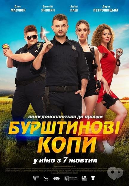 Фильм - Янтарные копы