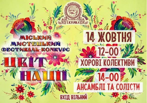 Концерт - Міський мистецький фестиваль-конкурс 'Цвіт нації'