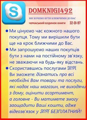 Фишка Черкасский дом книги