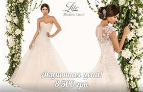 Свадьба - Платье 'Laura'