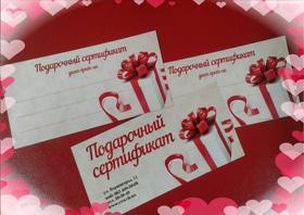День Св. Валентина - Подарочный сертификат от студии красоты 'Ева