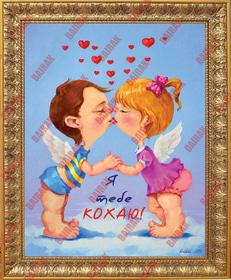 День Св. Валентина - Авторская картина 'Я тебе кохаю!'