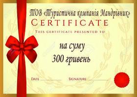 Сертификат на сумму 300 грн.