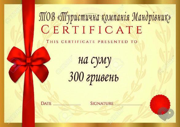 Мандрівник, туристическая компания - Сертификат на сумму 300 грн.