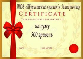 Сертификат на сумму 500 грн