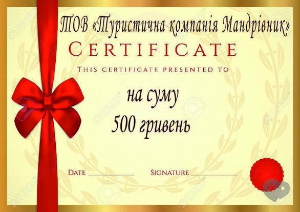 Мандрівник, туристическая компания - Сертификат на сумму 500 грн