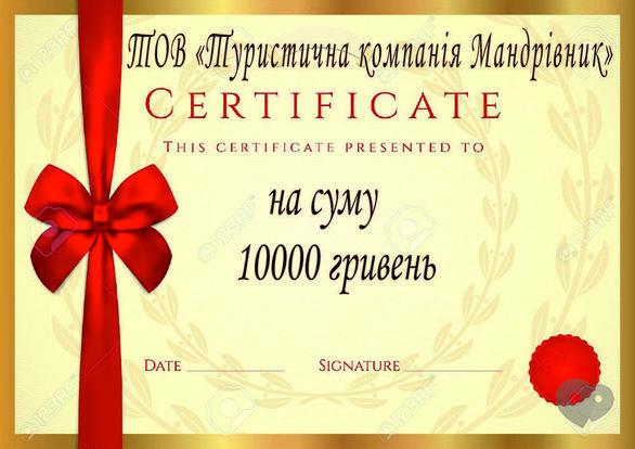 Мандрівник, туристическая компания - Сертификат на сумму 1000 грн