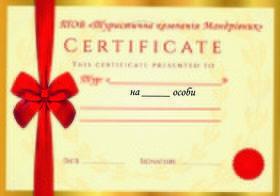 Подарочный сертификат на тур