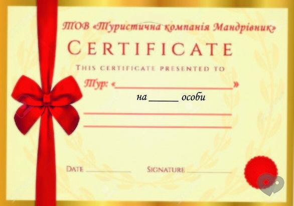Мандрівник, туристическая компания - Подарочный сертификат на тур