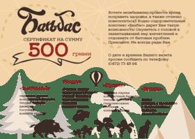 Новий рік  2018 - Подарунковий сертифікат на 500 грн.