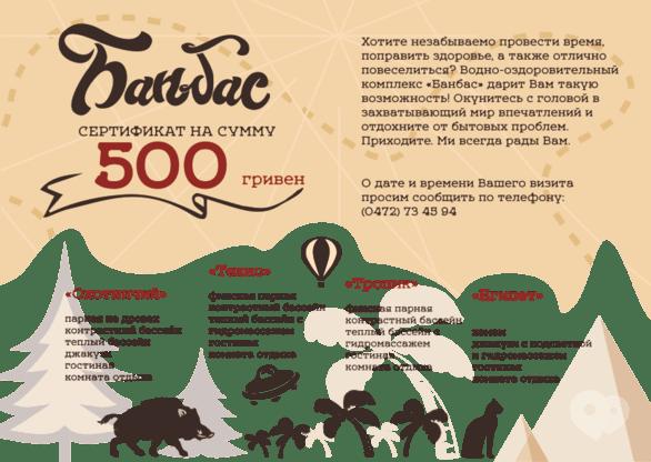 Фото-1 Банбас, водно-оздоровительный комплекс - Подарочный сертификат на 500 грн.