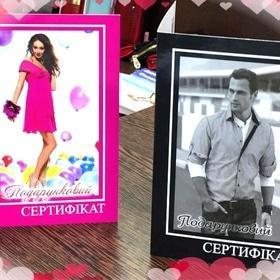 День Св. Валентина - Подарочные сертификаты для негои для нее