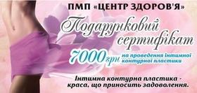 День Св. Валентина  - Подарунковий сертифікат на проведення інтимної контурної пластики