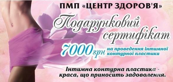 Фото-1 Клініка Сім'я, медичний центр - Подарунковий сертифікат на проведення інтимної контурної пластики