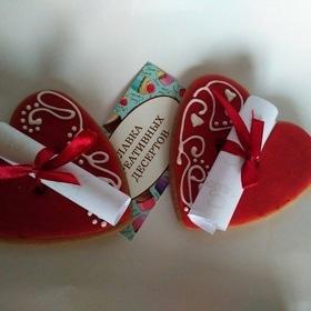 День Св. Валентина - Пряник-валентинка с запиской (14 см)